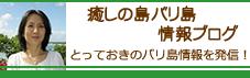 癒しの島バリ島情報ブログ。とっておきのバリ島情報を発信