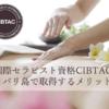 バリ島で国際セラピスト資格CIBTAC(シブタック)取得するメリット