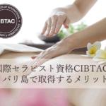 国際セラピスト資格CIBTACバリ島で取得するメリット