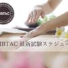 2018年バリ島での国際セラピスト資格CIBTAC受験スケジュール